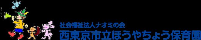 社会福祉法人 ナオミの会 西東京市立ほうやちょう保育園