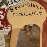「ほんとうに世界一おいしいパン屋さん」絵本の世界を楽しむたけのこ組(2歳児)